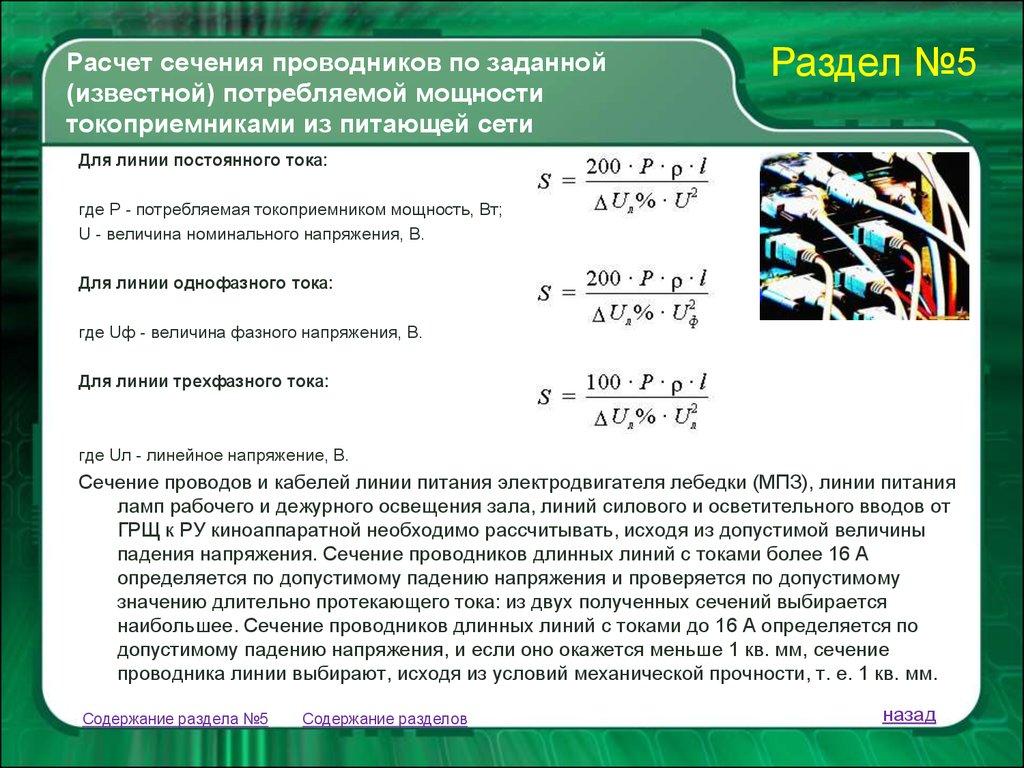 как рассчитать сечение проводника