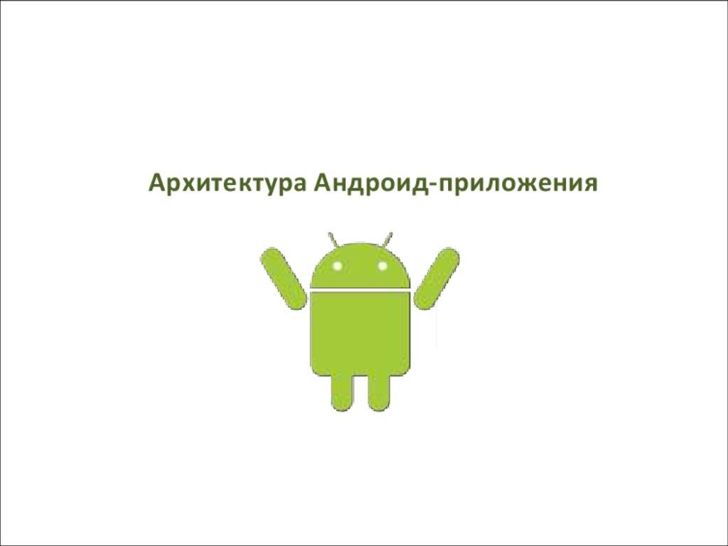 Открыть презентацию на андроид