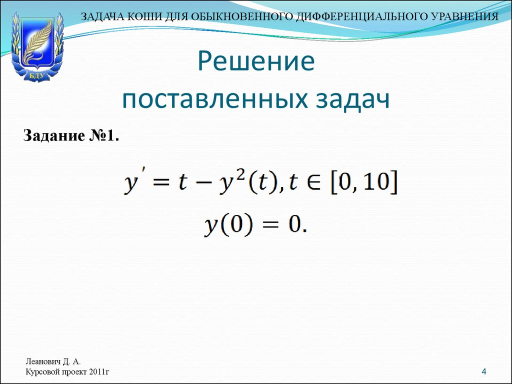 Как решить задачу коши аналитически количество информации 8 класс решение задач
