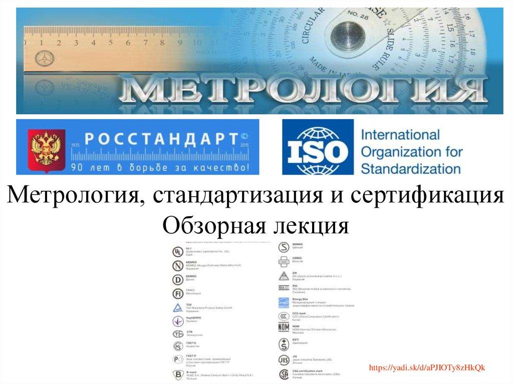 Стандартизация сертификация и метрология где работают документы для сертификация башенный кран
