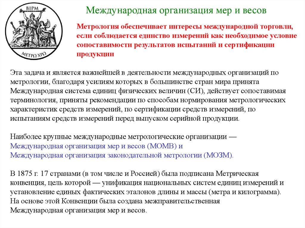 Организации по сертификация картографической продукции получение сертификата на материнский капитал 2014