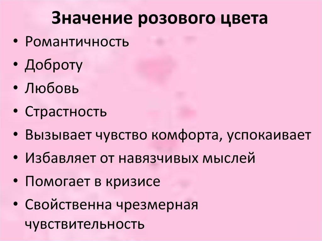 значение цветов розовый