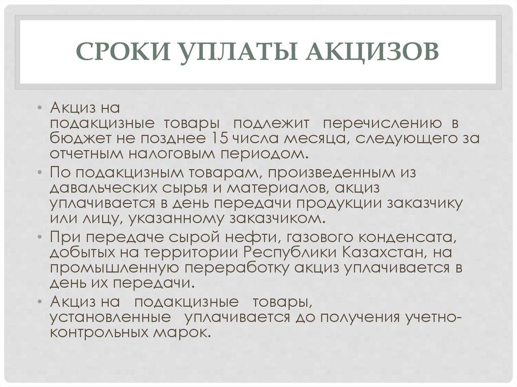 Сроки уплаты акциза на табачные изделия одноразовые электронные сигареты воскресенск