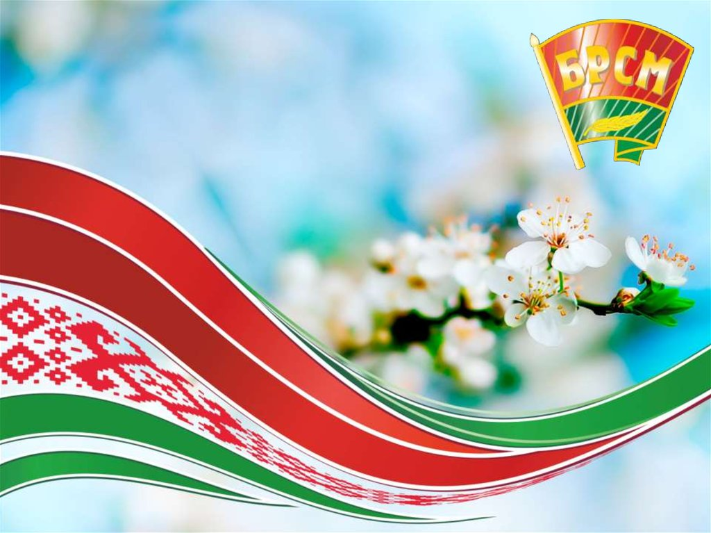 Белорусские открытки с днем победы, жемчужной