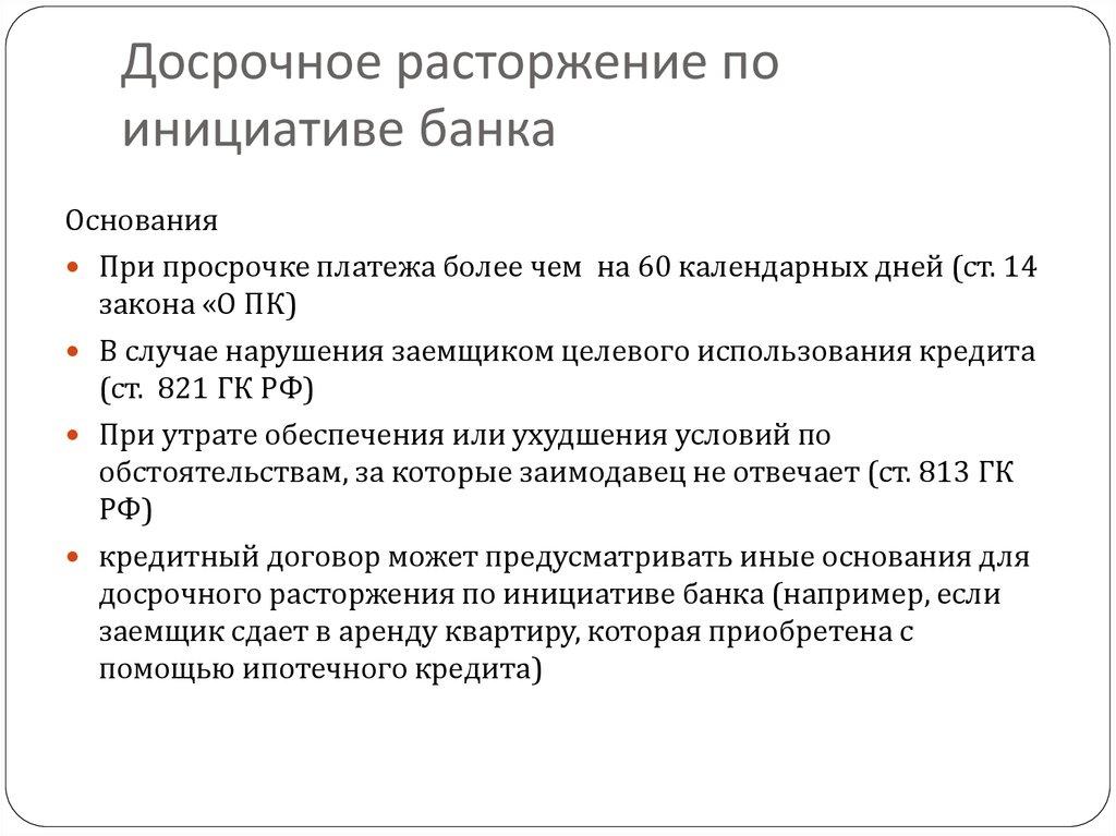 ст 14 закона о потребительском кредите займе