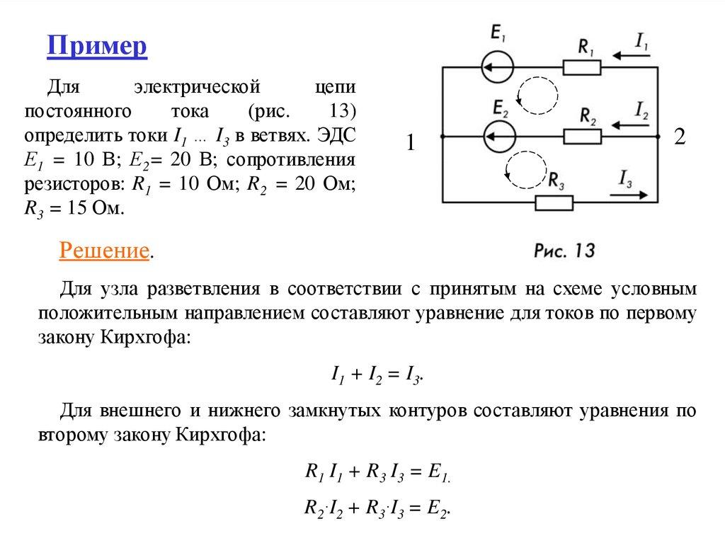 Пример решения задач по постоянному току электротехника решение задач по сопромату расчет ступенчатого стержня
