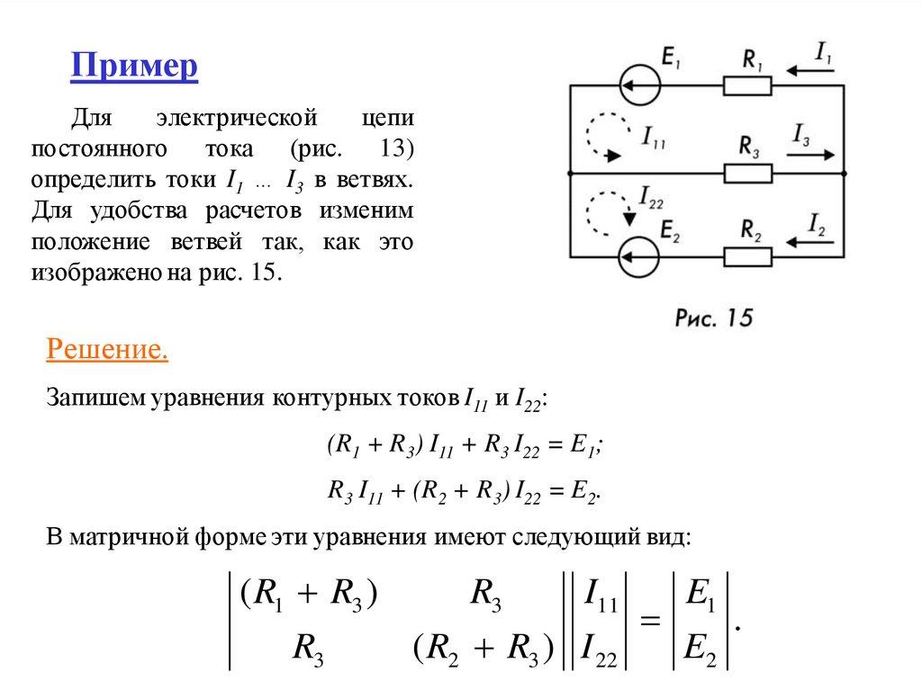 Электротехника решение задач электрической цепи постоянного тока решение задач на вычисление площади поверхности пирамиды