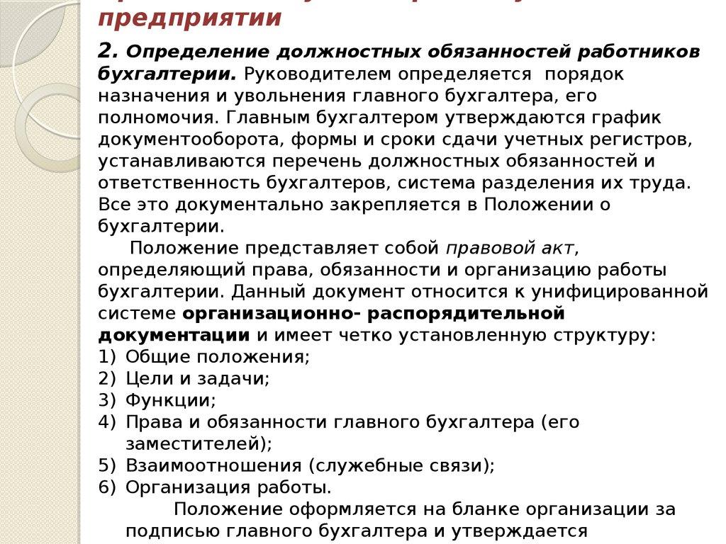 Штат бухгалтерии на предприятии реквизиты госпошлины регистрация ооо красноярск