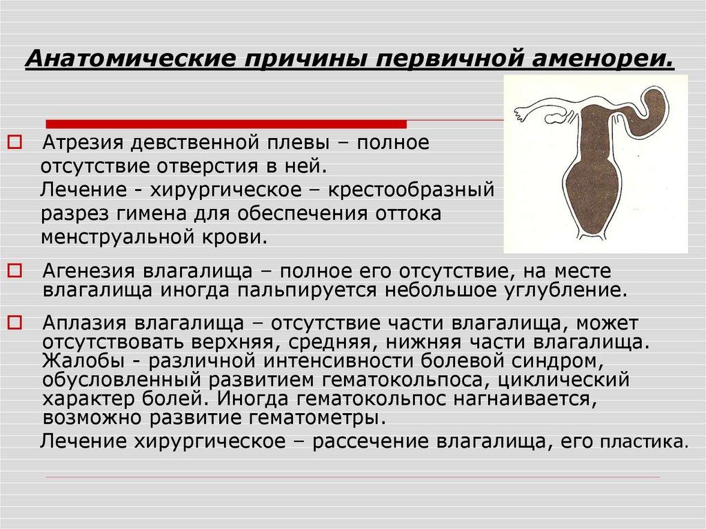 Эндокринные заболевания в гинекологии