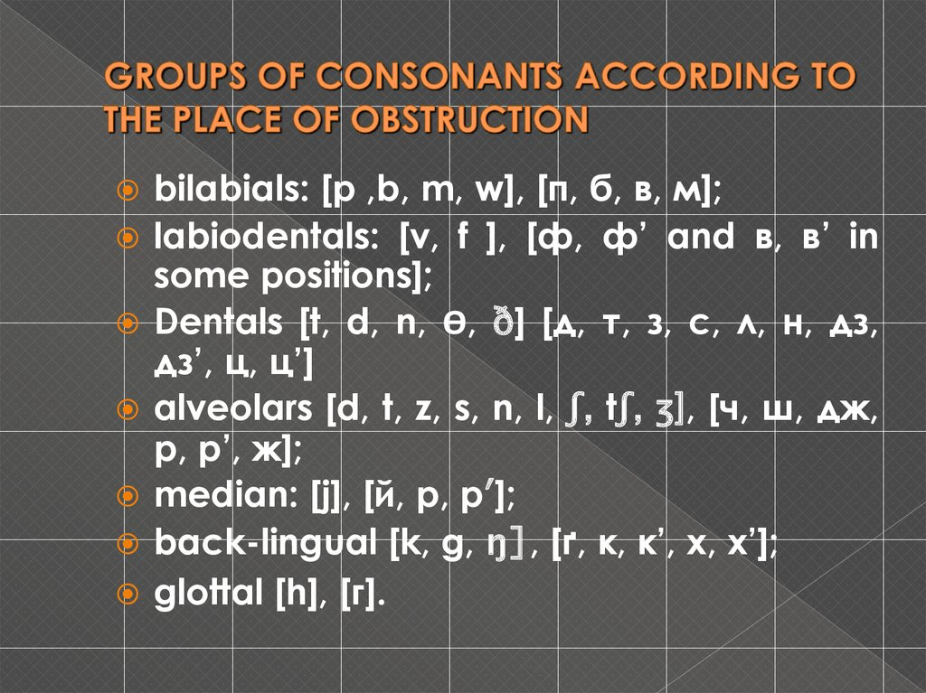 GROUPS OF CONSONANTS ACCORDING TO THE PLACE OF OBSTRUCTION