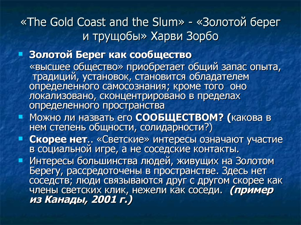 «The Gold Coast and the Slum» - «Золотой берег и трущобы» Харви Зорбо