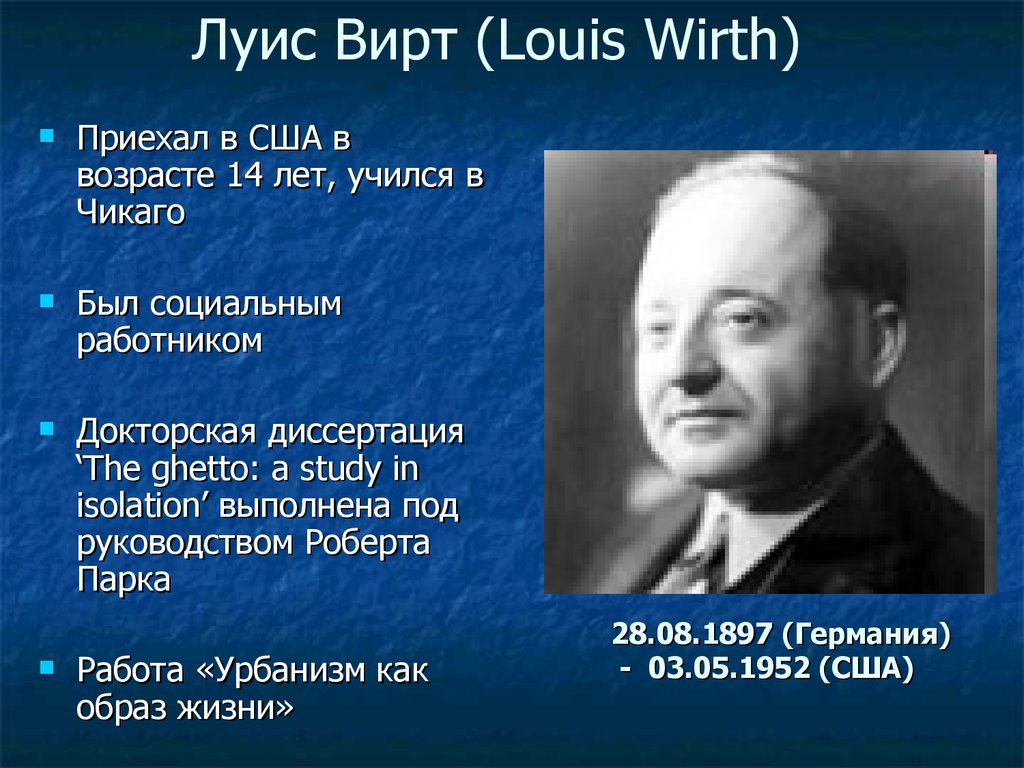 Луис Вирт (Louis Wirth)