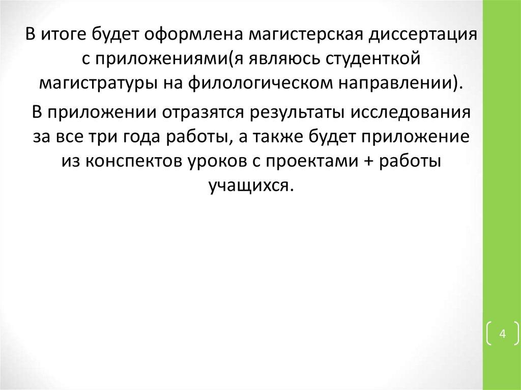 Аттестационная работа Проектная деятельность по русскому языку  В итоге будет оформлена магистерская диссертация с приложениями я являюсь студенткой магистратуры на филологическом направлении
