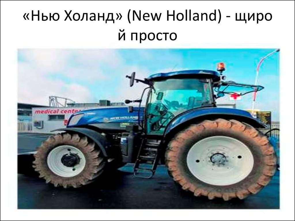 «Нью Холанд» (New Holland) - щиро й просто