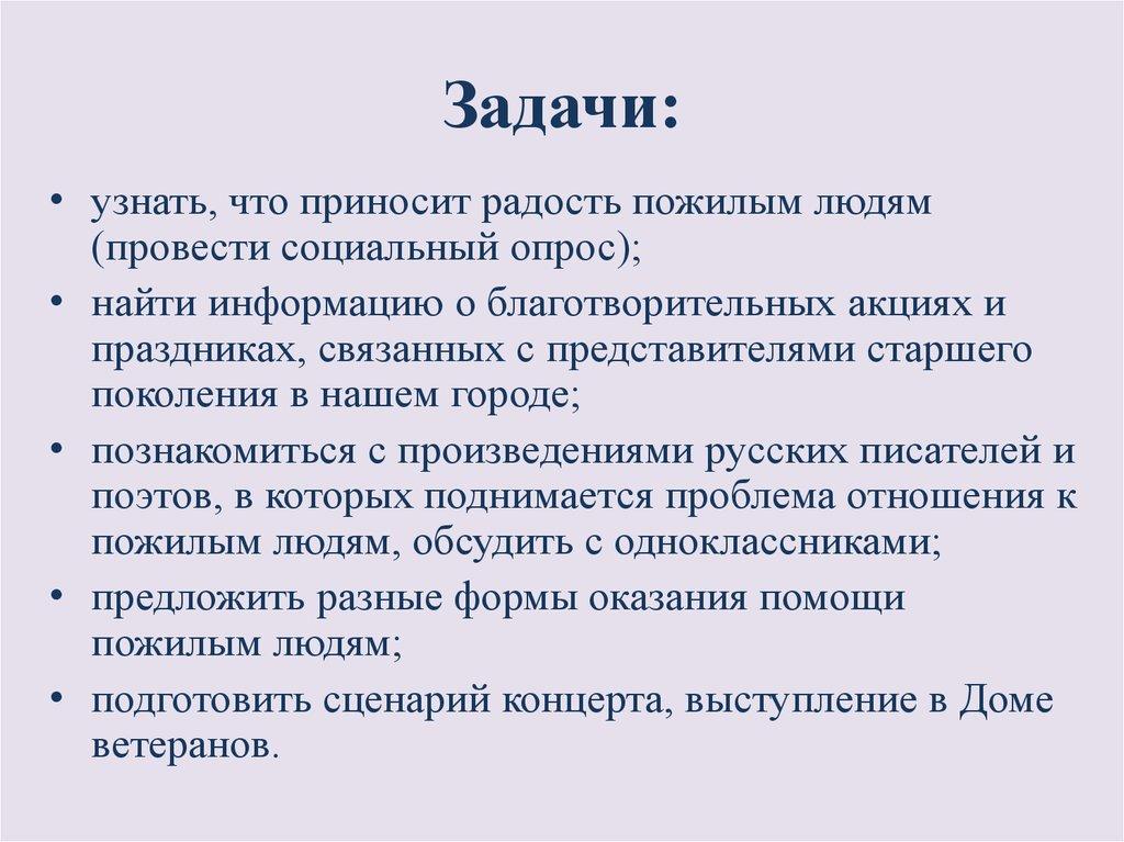 Сценарий презентации дома для пожилых работа в москве частный дом престарелых