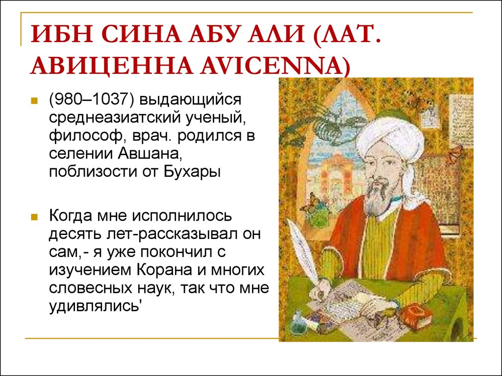 looking at ibn sina avicenna a muslim scientist religion essay Muslim ibn aqil al-hashimi ( arabic : مسلم بن عقيل الهاشمي) was the son of aqeel ibn abu talib and a member of the clan of bani hashim , thus, he is a cousin of husayn ibn ali  the people of kufa called upon husayn to overthrow the umayyad dynasty who was on his way to mecca for the hajj pilgrimage.