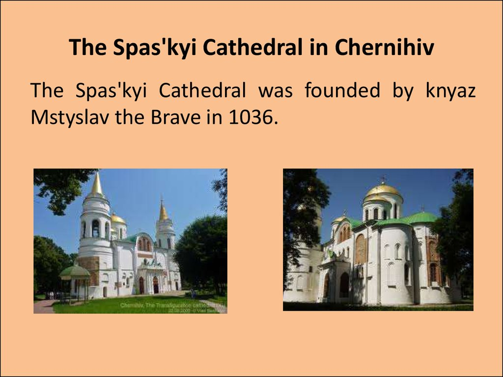 The Spas'kyi Cathedral in Chernihiv