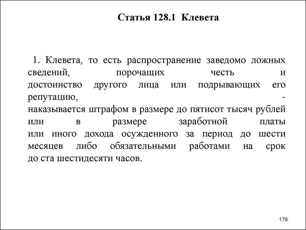 что статья 128 ук рф за клевету собрались еще