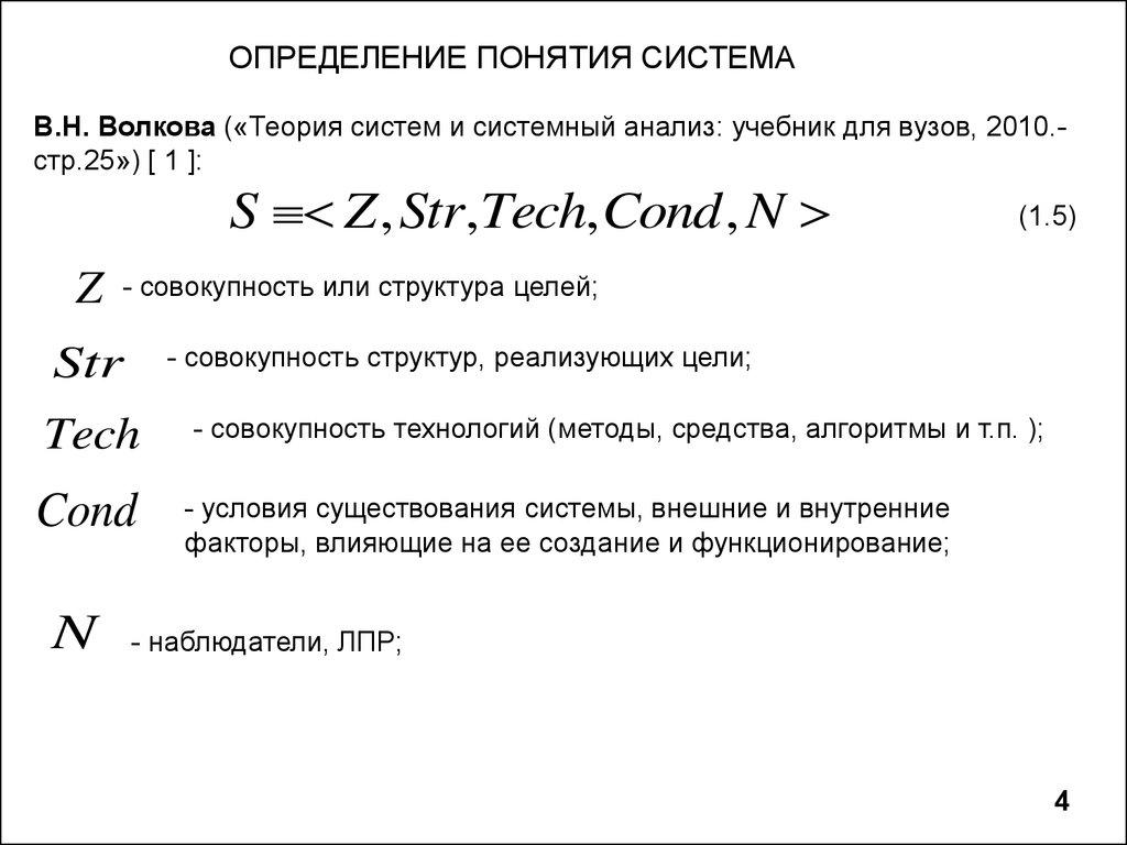 Основы Системного Анализа Учебник