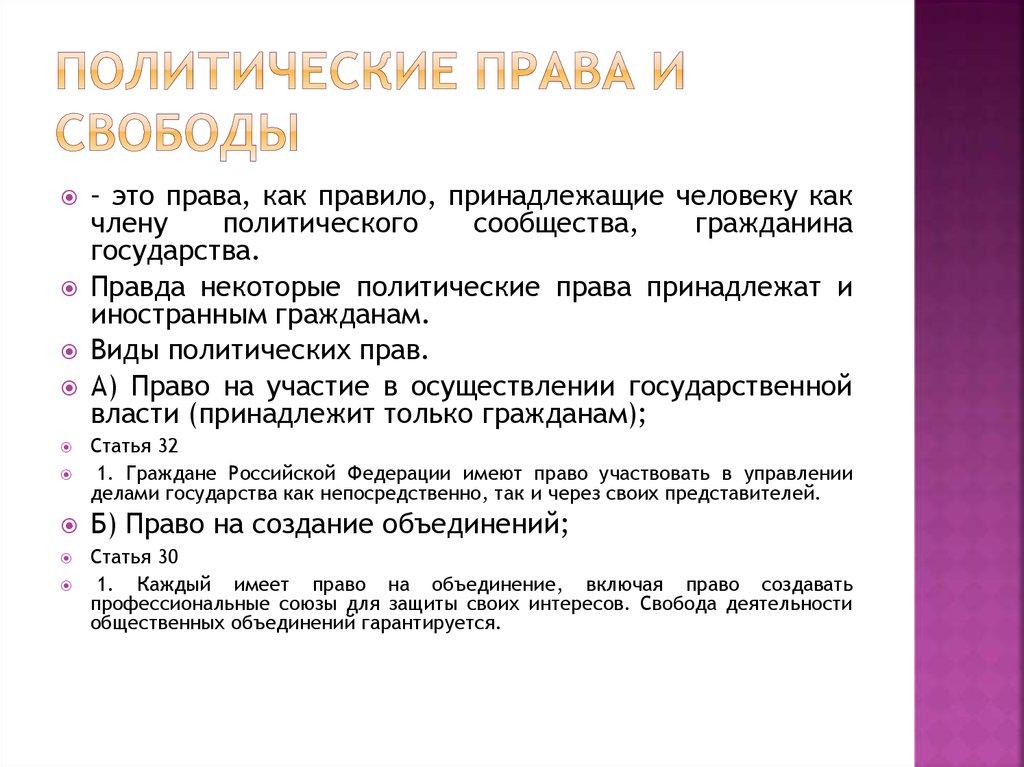 7. Основные виды прав, свобод и обязанностей граждан ...