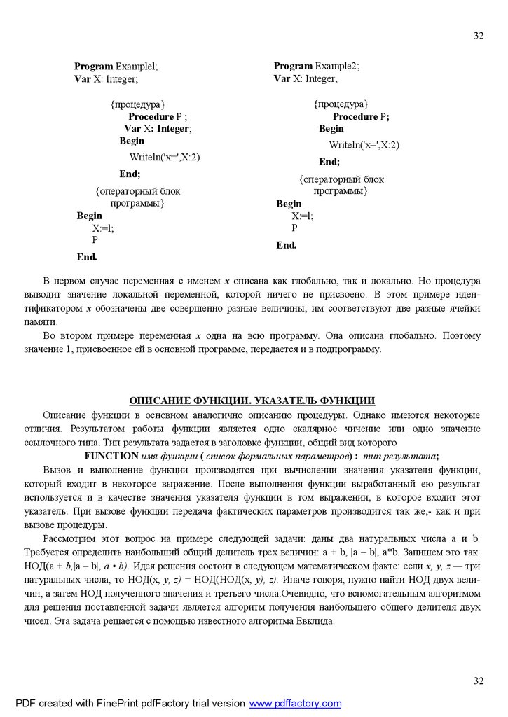 Алгоритм разветвляющихся алгоритмов блок схема 744