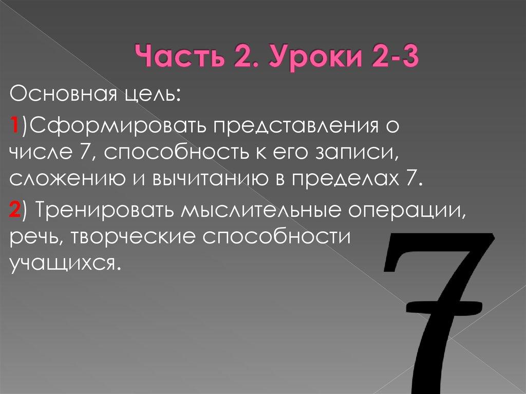 знакомство с цифрой 5 справа слева посередине