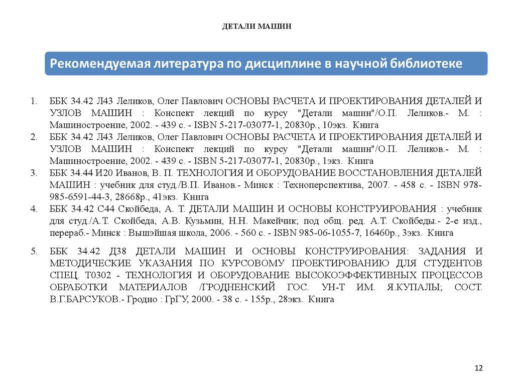 ebook Physics
