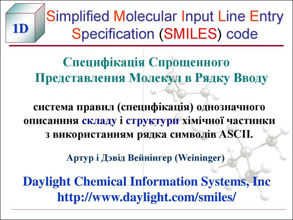 Simplified Molecular Input Line Entry Specification (SMILES) code