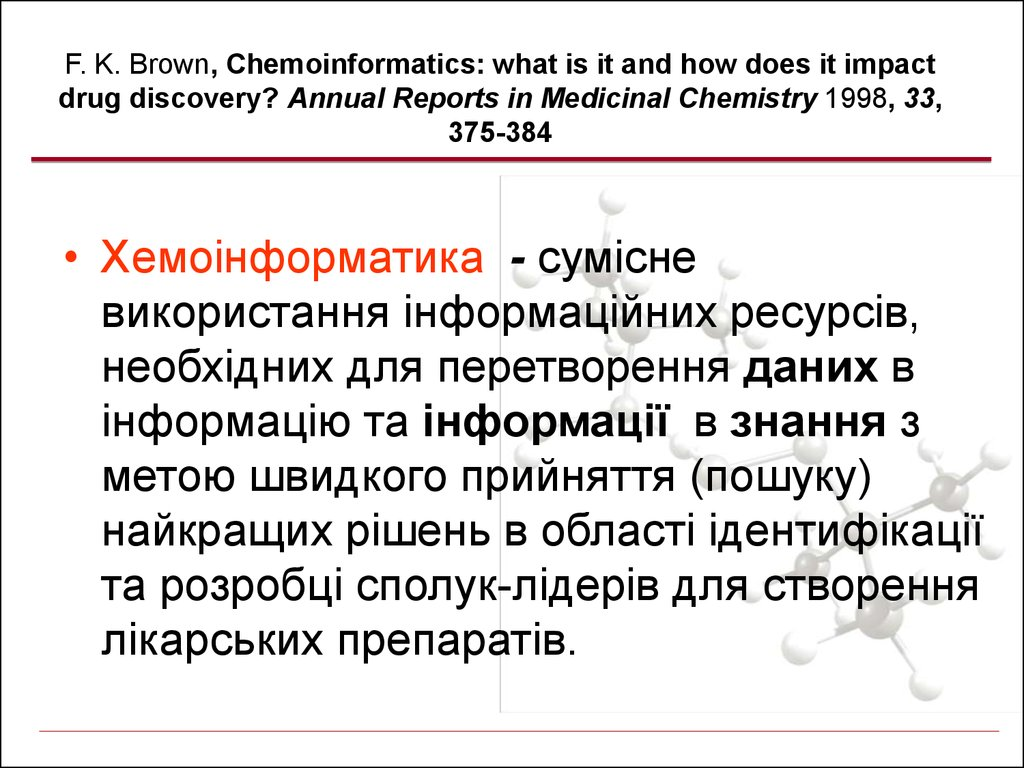 F. K. Brown, Chemoinformatics: what is it and how does it impact drug discovery? Annual Reports in Medicinal Chemistry 1998, 33, 375-384