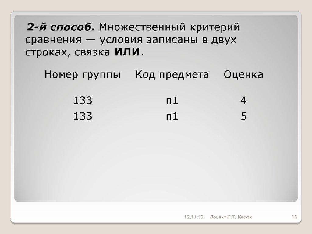 значений фильтрация таблицы