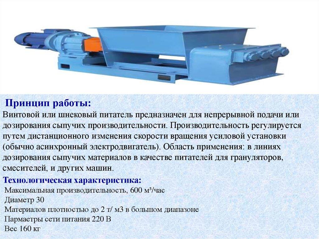 Виды и устройства элеваторов мотор 2 4 транспортер т4
