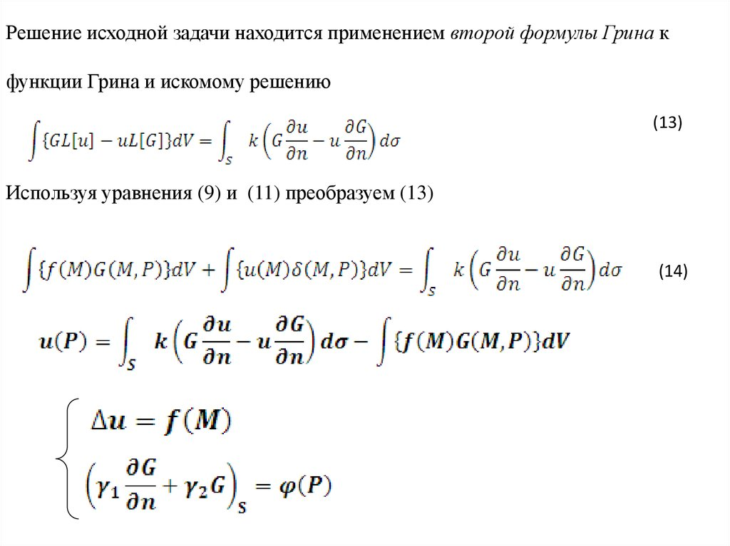 Решение задач по формуле грина задачи по логистике с решениями бесплатно