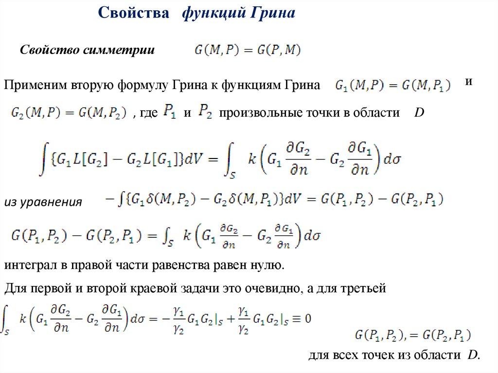 Решение задач на формулу грина решение задачи молярная масса