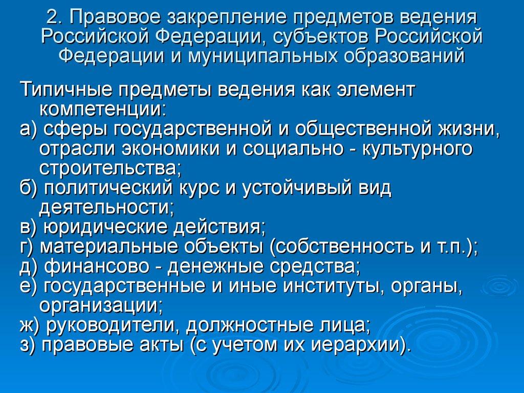 как В российской федерации субъекты российской федерации и муниципальные образования сейчас увеличу