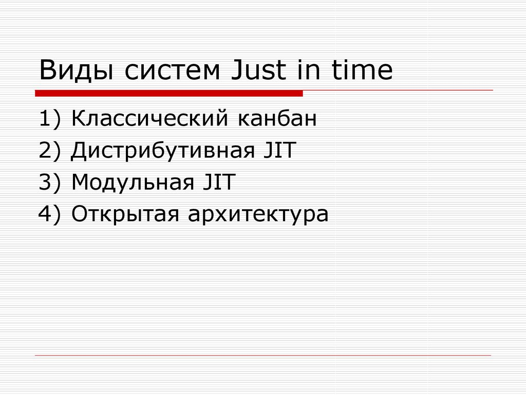 Виды систем Just in time