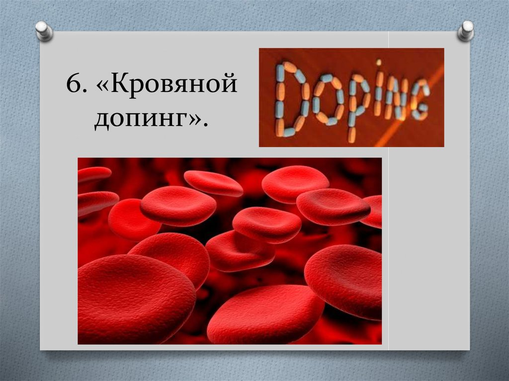 blood doping essays When cyclist lance armstrong admitted he used performance enhancing drugs, the practice of blood doping hit the media spotlight but how exactly does it.