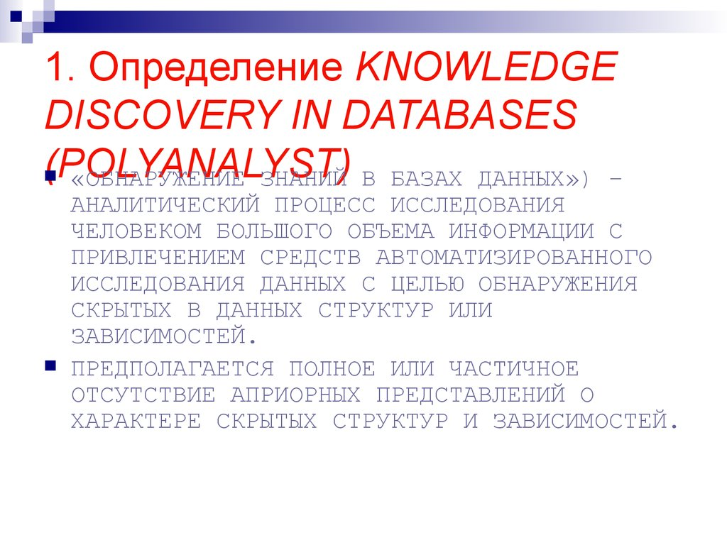 1. Определение KNOWLEDGE DISCOVERY IN DATABASES (POLYANALYST)