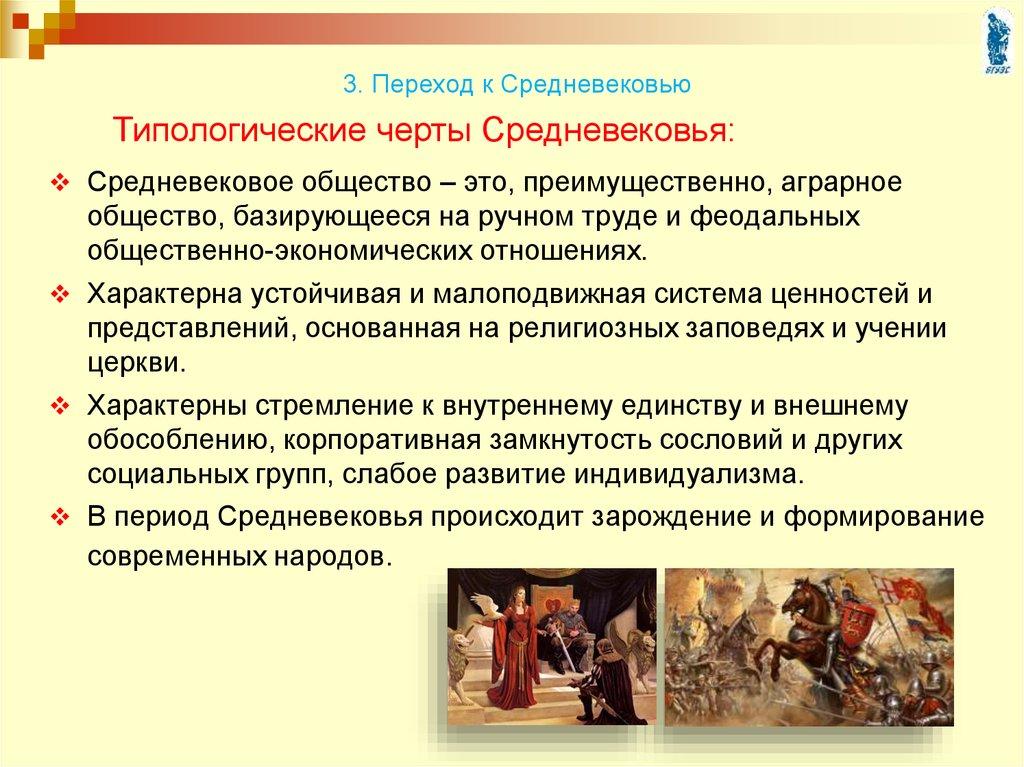 Переход от античности к средневековью шпаргалка