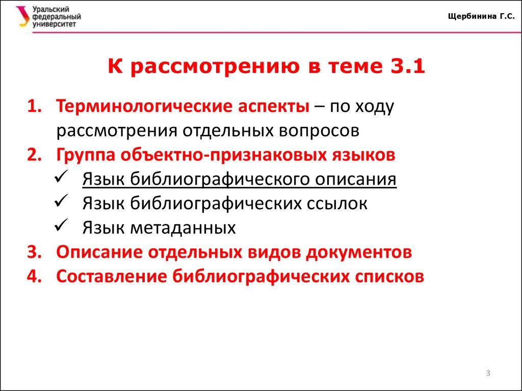Подготовка и библиографическое оформление научной работы online  3