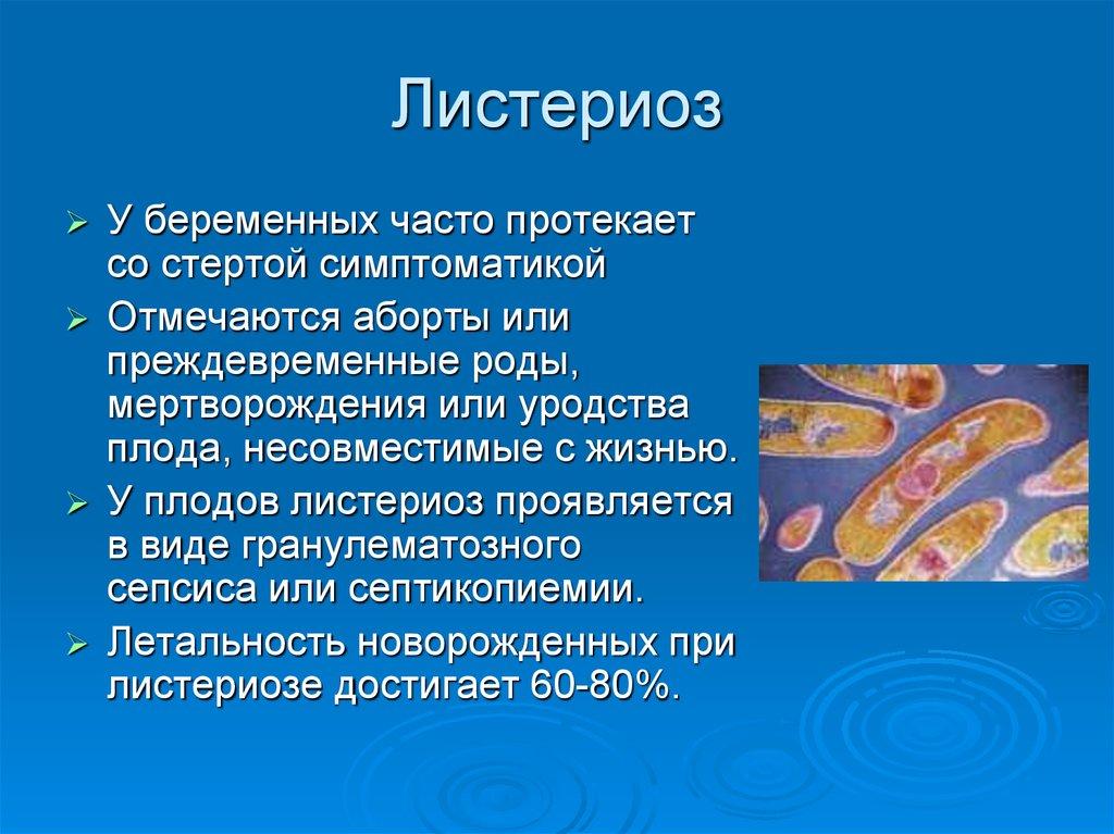 лабораторная диагностика листериоза животных