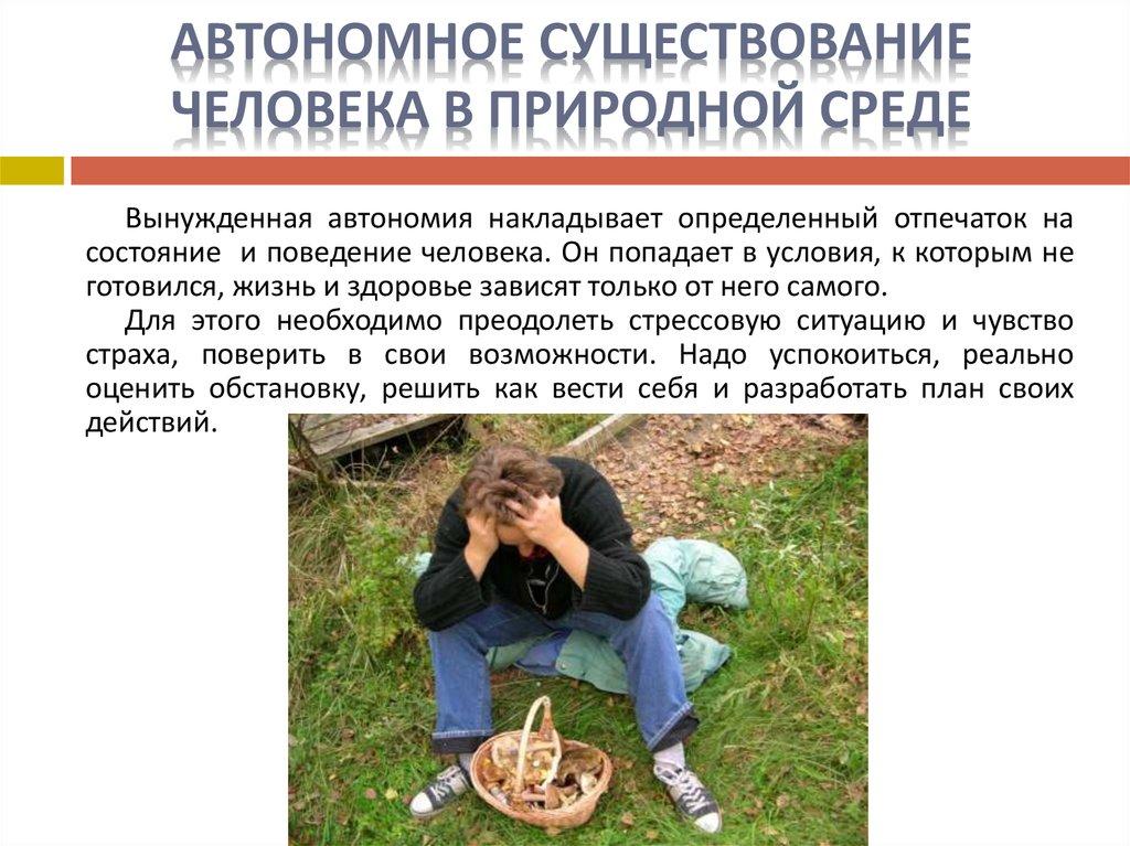 Вынужденная автономия человека в природе доклад 3433
