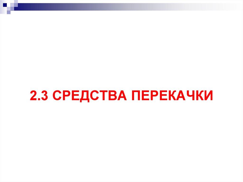 2.5. Швартовные работы - 1 Назначение и область применения 4