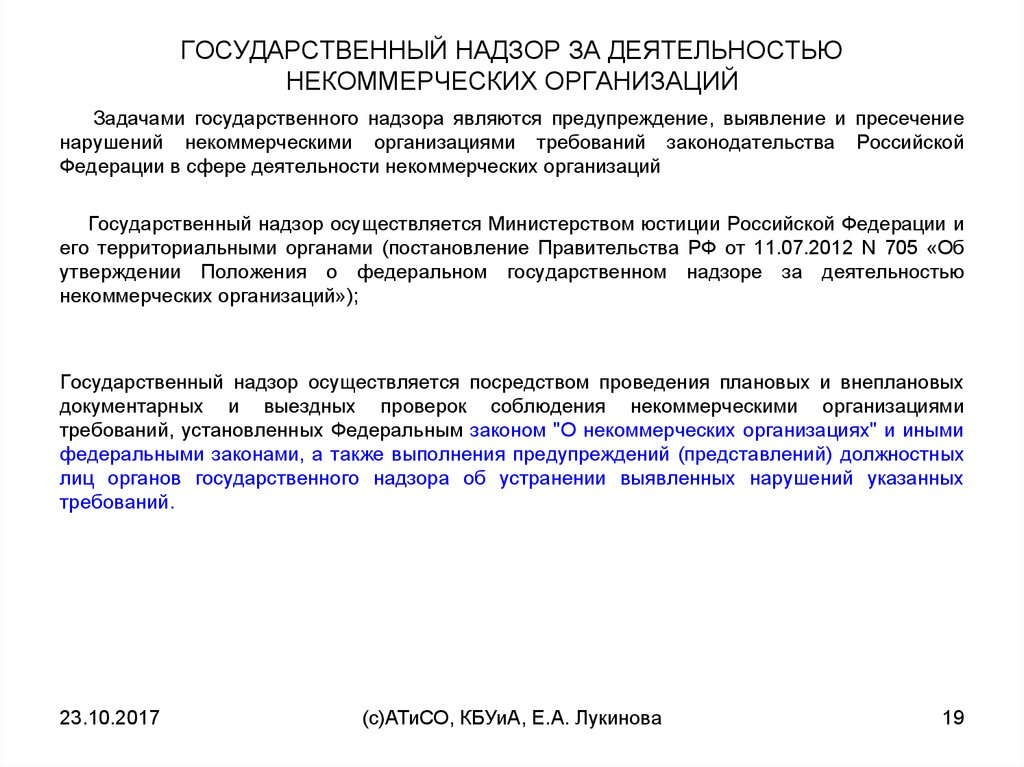 законодательство российской федерации в сфере некоммерческих организаций