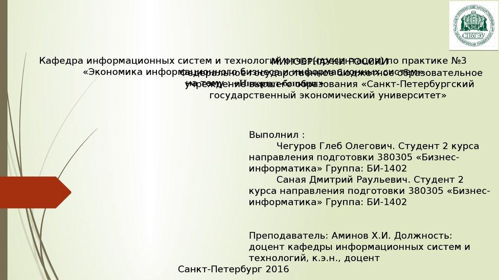 Интернет банкинг презентация онлайн отчет презентация МИНОБРНАУКИ РОССИИпо практике №3 Экономика информационного бизнеса и информационных систем Федеральное государственное бюджетное