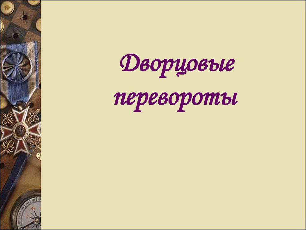 Генеалогическая схема российских монархов 18 века фото 930