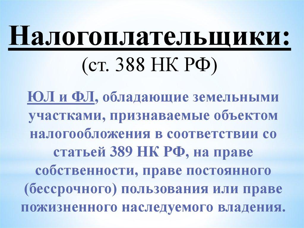 388 нк рф земельный налог