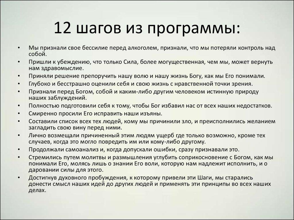 12 шагов для созависимых с пояснениями