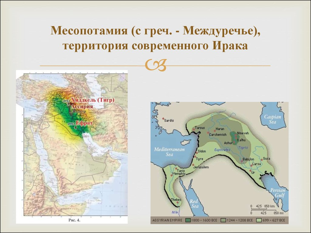 """assyria and mesopotamian civilization mesopotamia The earliest mesopotamian civilization was sumer later ancient civilizations were babylonia and assyria the name mesopotamia means """"between two rivers"""" in."""