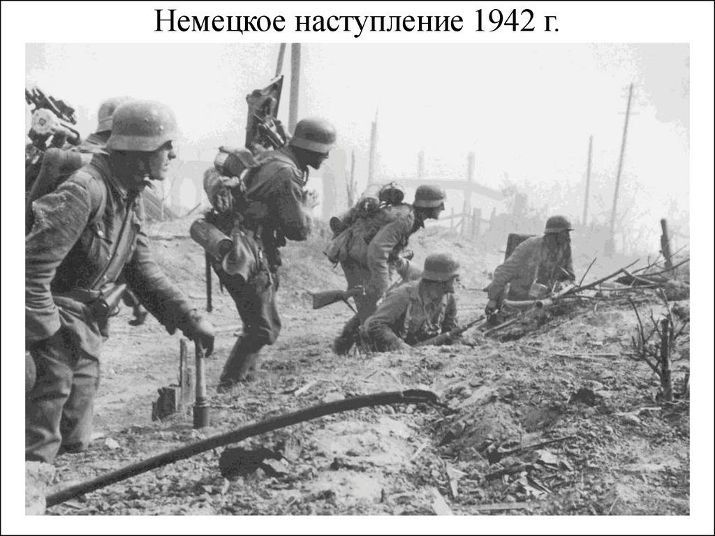 Немецкое наступление 1942 г.