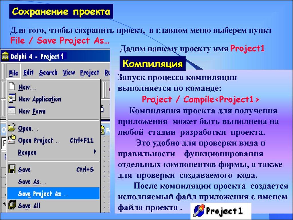 Delphi  Пример простого приложения - презентация онлайн